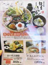 画像: 【福岡】古式切り麦の細うどん♪@能古うどん 長尾本店