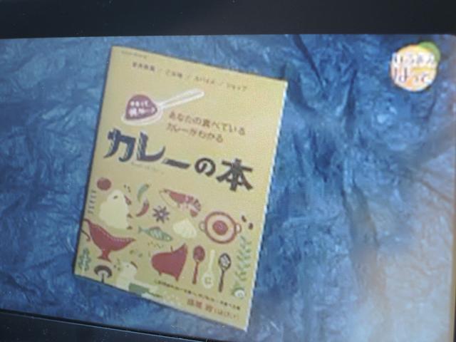 画像: カレーですよテレビ出演(NHK総合「ひるまえほっと」)うちにロケに来たよ。