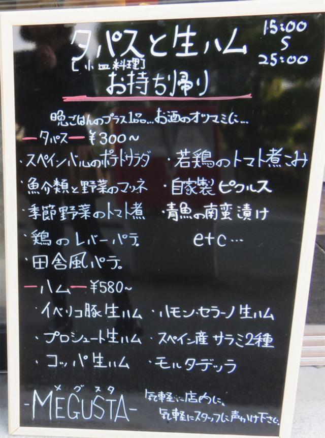 画像: 【福岡】立ち飲みスペインバルで昼飲み♪@メグスタ 警固歩道橋酒場