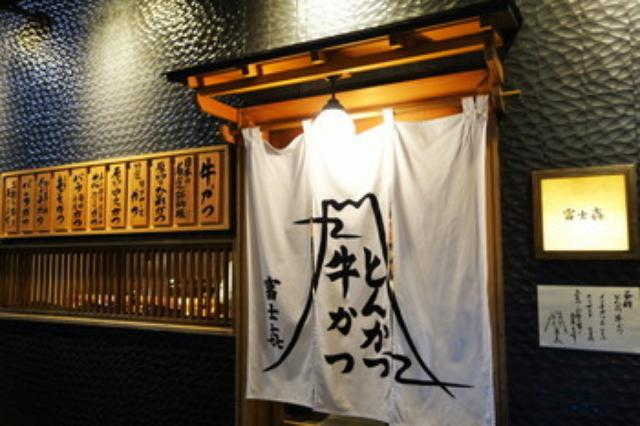 画像: 牛カツ とんかつ 富士喜(ふじき)西麻布店5月10日よりOPEN