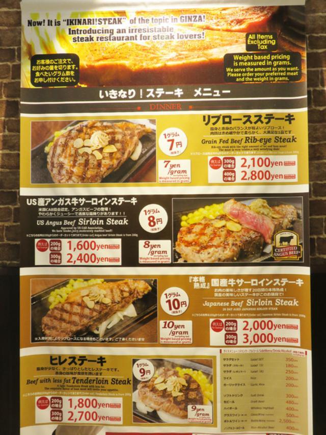画像: 【福岡】座って食べる立ち食いステーキ♪@いきなりステーキ イオンモール筑紫野店