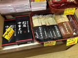画像: 秋田に行きました