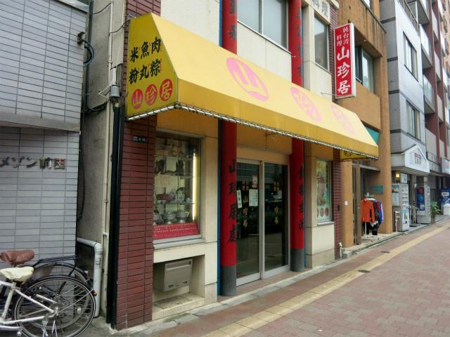 画像: 山珍居 - 東京都新宿区