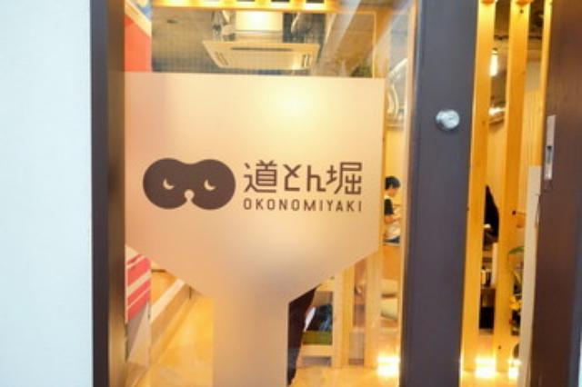 画像: お好み焼道とん堀 広尾店 本日5月26日よりOPEN