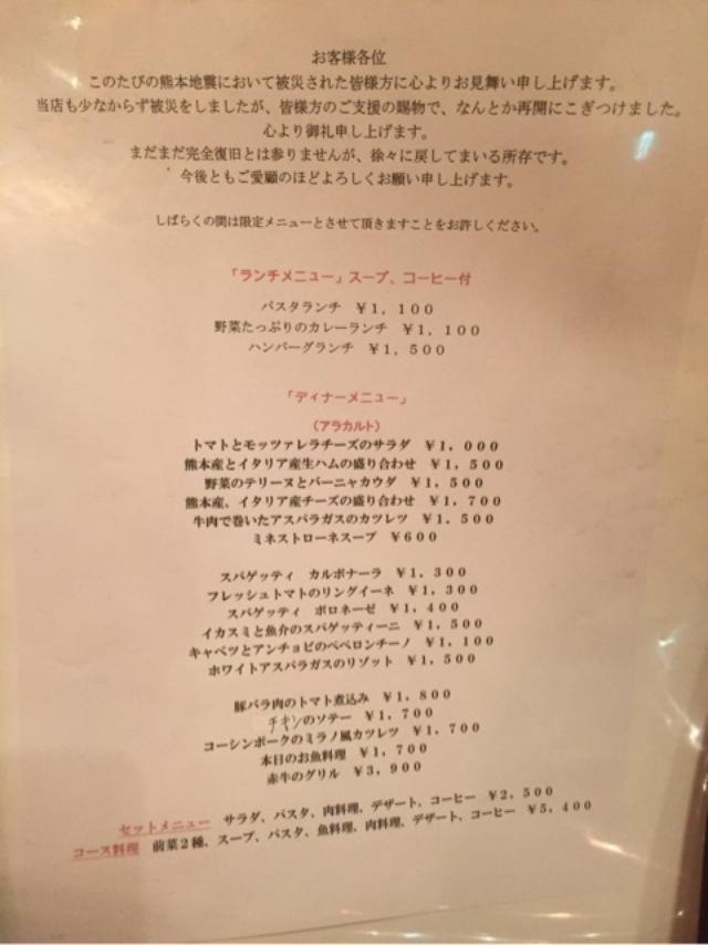 画像: リストランテミヤモトで あか牛生産者 那須さんとディナー
