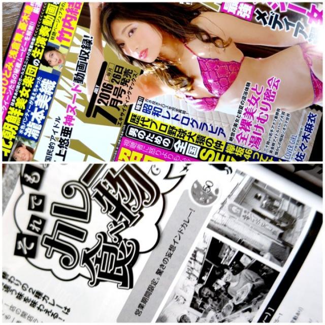 画像: カレーですよ連載第50回!(ぶんか社 エキサイティングマックス!7月号)高円寺 ネグラ