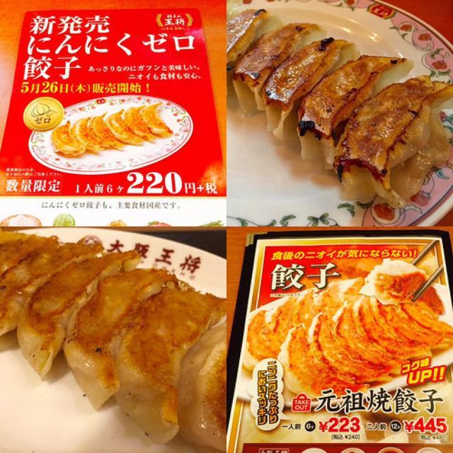 画像: 大阪餃子通信:王将系2大餃子チェーンの「にんにく」対策商品バトル