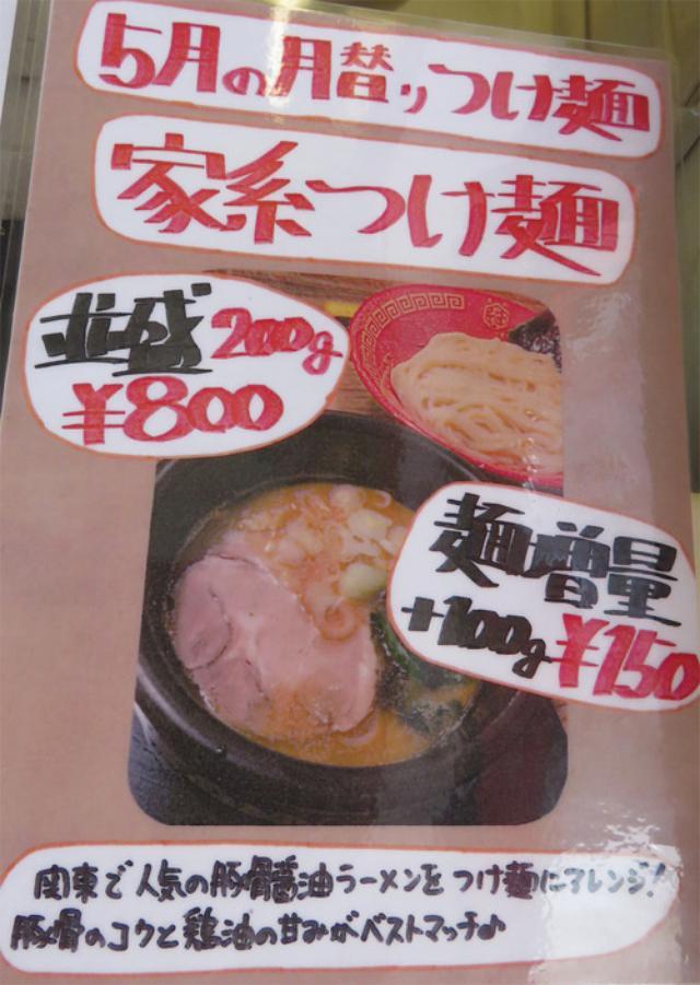 画像: 【福岡】生まれて初めて魚介豚骨つけ麺を食べた店♪@博多元助