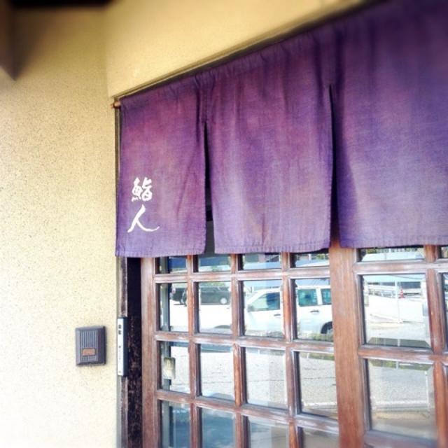 画像: 富山ツアーvol.3 鮨人