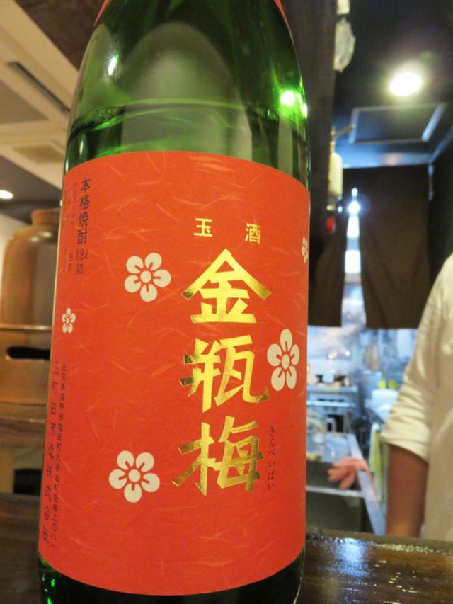 画像: 【福岡】優秀でリーズナブルな中華&粕取り焼酎を楽しむ♪@中華菜 髙福