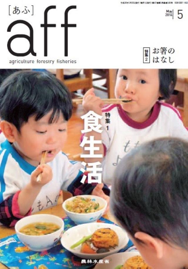 画像: 【連載開始】農水省「aff」6月号