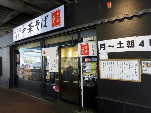 画像: きみはん 五反田店 - 東京都品川区