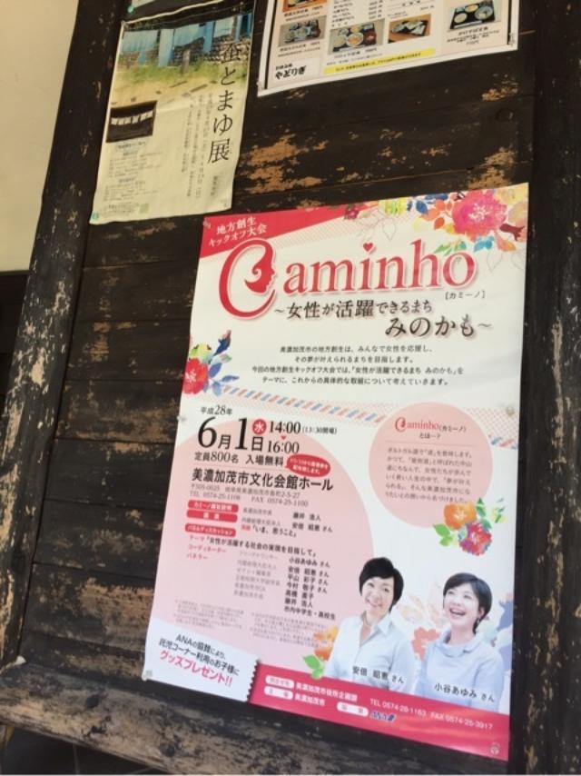画像: 美濃加茂市で女性活躍シンポジウム 明日に控えカミーノ