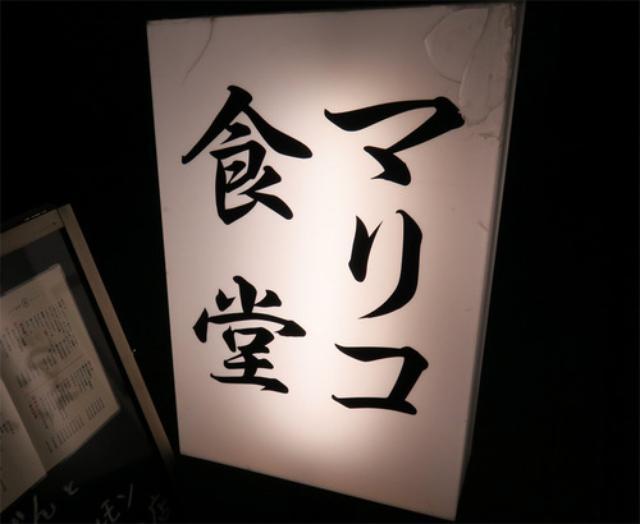 画像: 【福岡】おぢさん集合!ホルモン串&おでん&肴の店♪@マリコ食堂