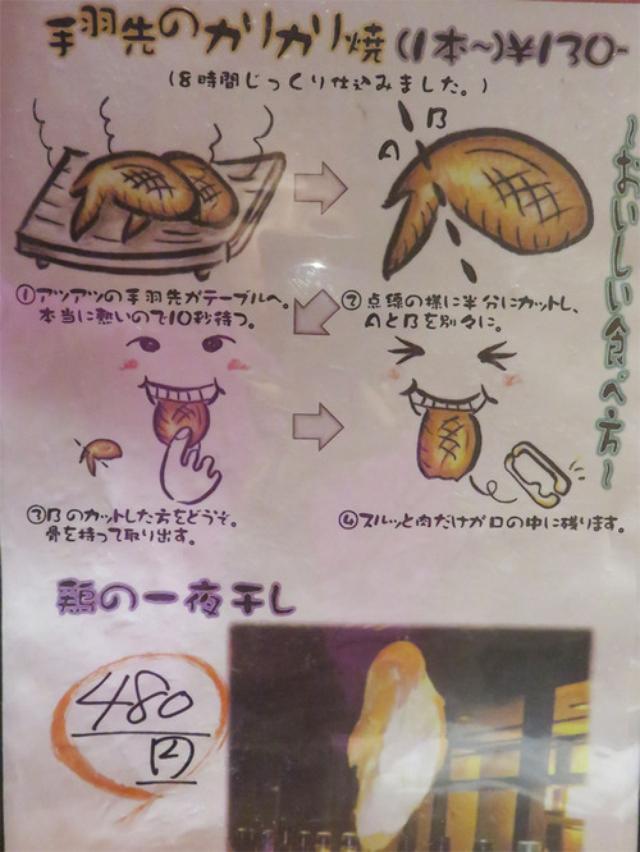 画像: 【福岡】カリカリ手羽先と炭火地鶏焼きの居酒屋♪@鶏屋 へい吉