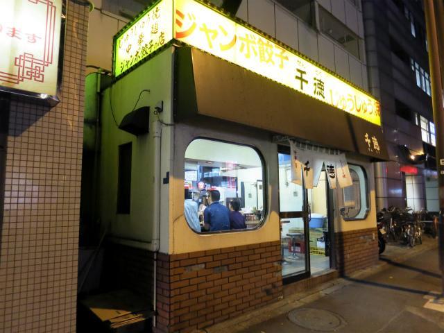 画像: 千徳 - 東京都品川区