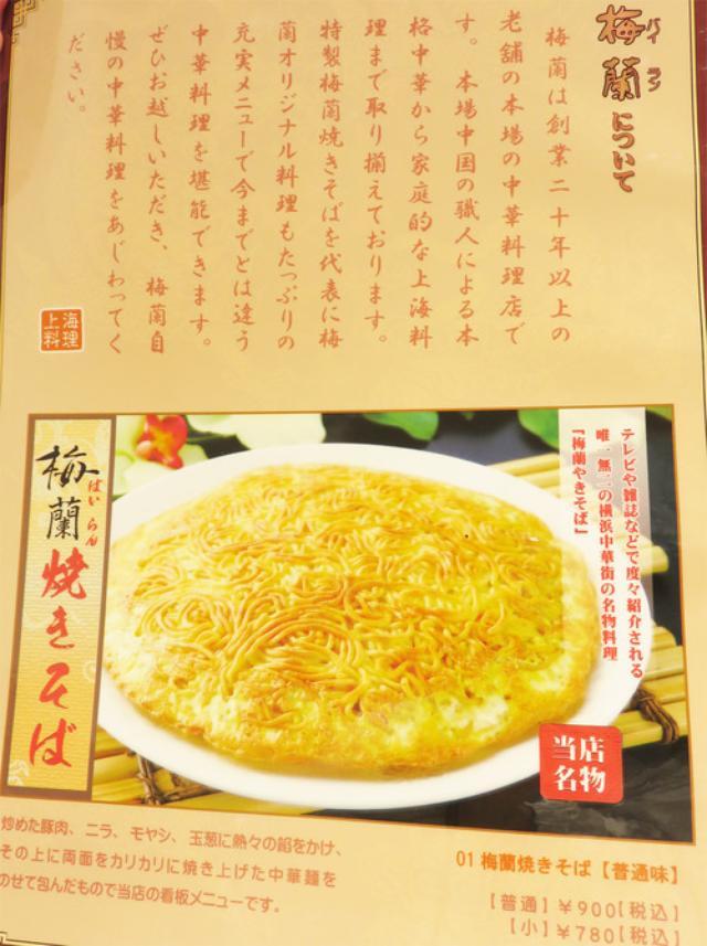 画像: 【福岡】食感が楽しい名物焼きそば♪@梅蘭 キャナルシティ博多店