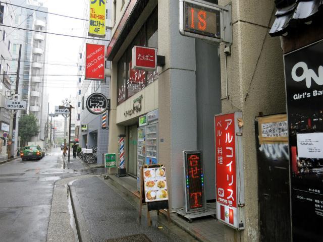 画像: アルコイリス 五反田店 - 東京都品川区