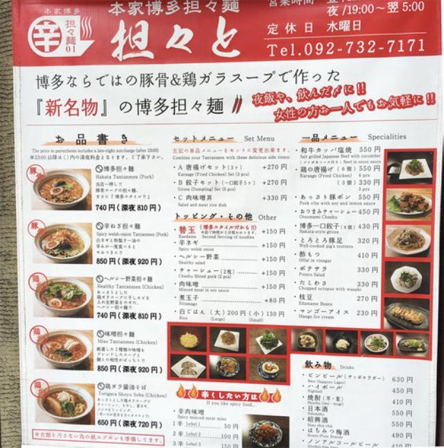 画像: 【福岡】中洲近くの春吉で博多担々麺&醤油ラーメン♪@担々と