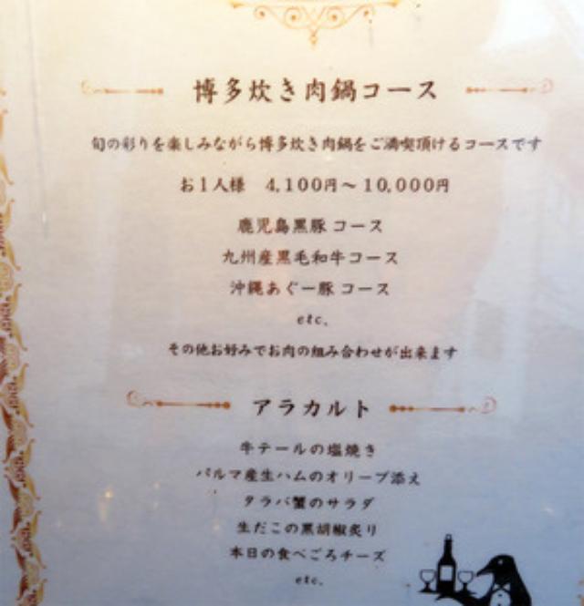 画像: 【福岡】美しい!美味しい!雰囲気が良い!博多炊き肉鍋♪@金蔦(きんつた)
