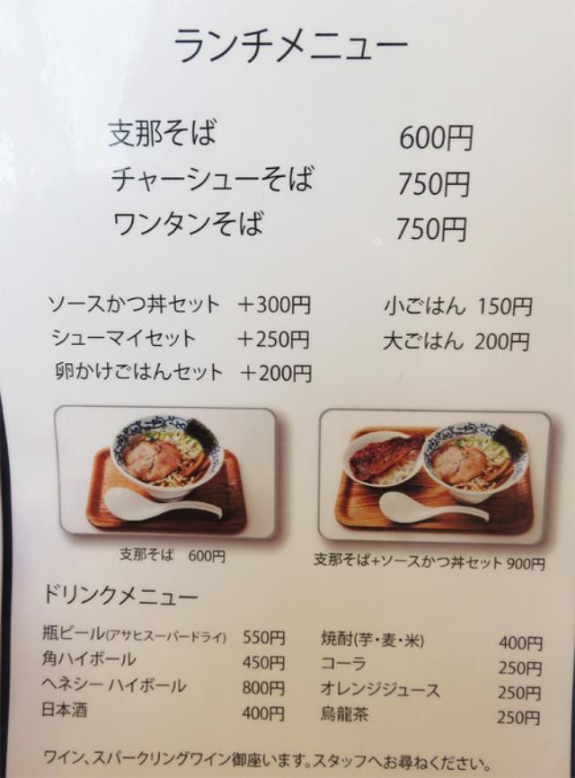 画像: 【福岡】オシャレな醤油ラーメン&紙カツ丼♪@支那そば 月や 薬院店