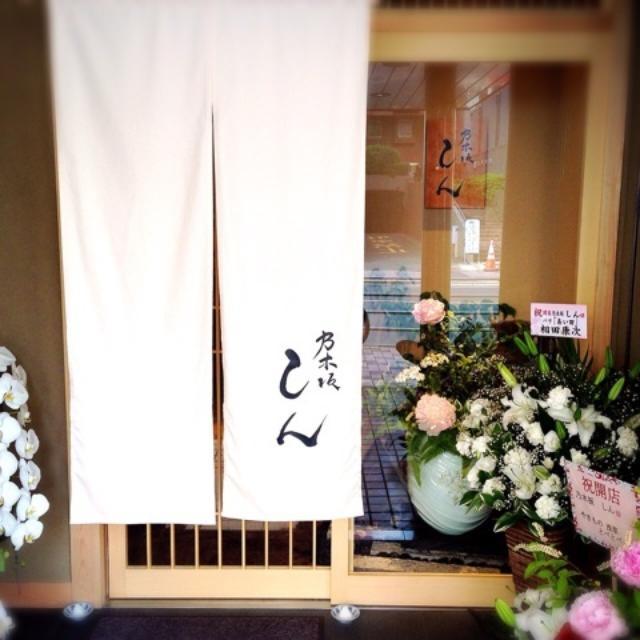 画像: ニューオープン!『乃木坂 しん』