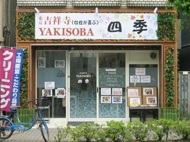 画像: YAKISOBA 四季 - 東京都武蔵野市