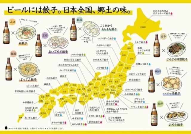 画像: 「47都道府県のキリン一番搾り×日本全国ご当地餃子」のご当地餃子9種を勝手にランキング