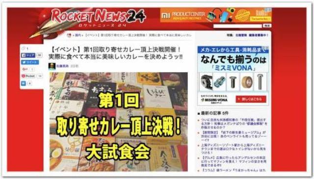 画像: カレーですよイベント出演(高円寺 パンディット)ロケットニュース24のイベント「第1回取り寄せカレー頂上決戦! 大試食会」に。
