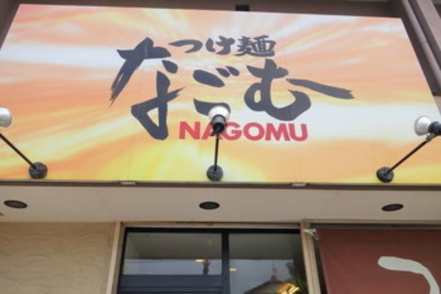画像: 『つけ麺 なごむ』@三重・松阪で激辛油そばを食す