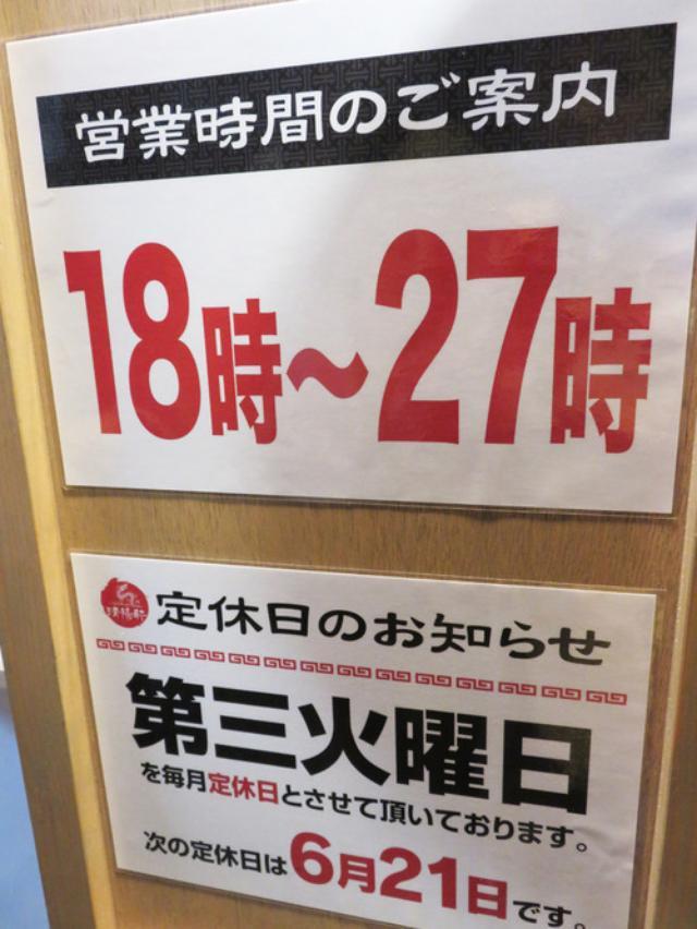 画像: 【福岡】久留米ラーメン横丁の超人気店♪@清陽軒 文化街店