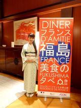 画像: 食レポ「フランス・福島 美食の夕べ」フランス大使公邸で開催