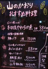 画像: 【福岡】ゴマサバ♪手羽先♪焼鳥♪@山のかおり 炭処姪浜