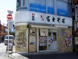 画像: 名代 富士そば 代々木店 - 東京都渋谷区
