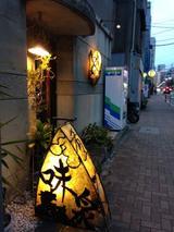 画像: 2015★行ってよかった東京和食