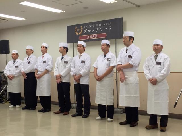 画像: かんぽの宿料理コンテスト「第6回グルメアワード」全国大会にて審査員