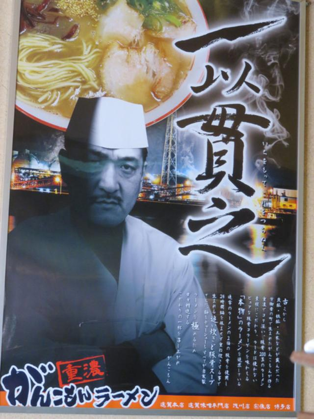 画像: 【福岡】濃厚豚骨な朝ラー♪@がんこもんラーメン 博多店