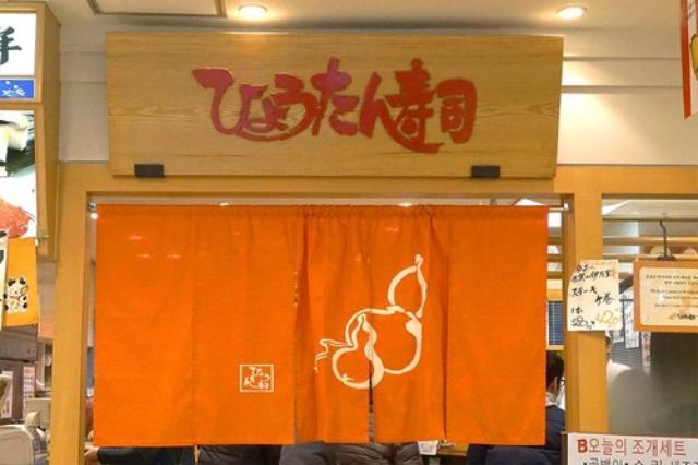 画像: 【福岡】天神の人気行列回転寿司♪@ひょうたんの回転寿司