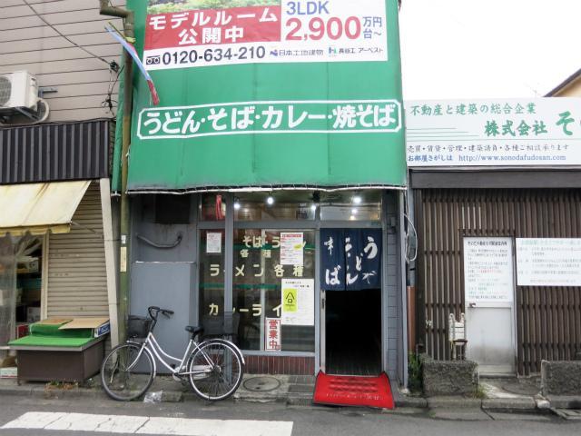 画像: 戸隠そば - 東京都小平市