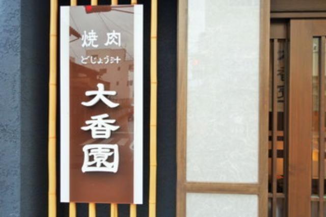 画像: 韓国料理・焼肉・どじょう汁 『太香園』@京都・四条大宮