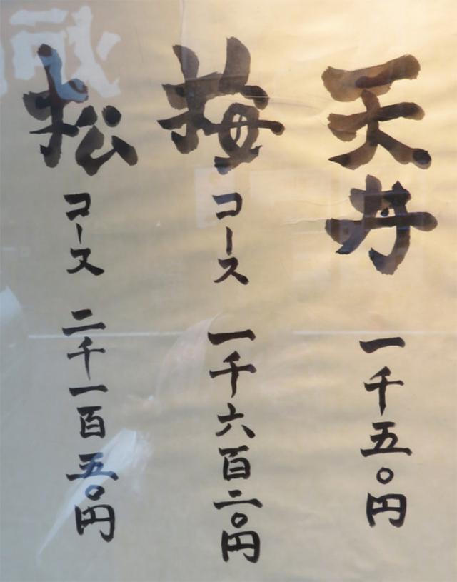 画像: 【広島】旬の穴子と天ぷらコースランチ♪@天冨良 津久根島