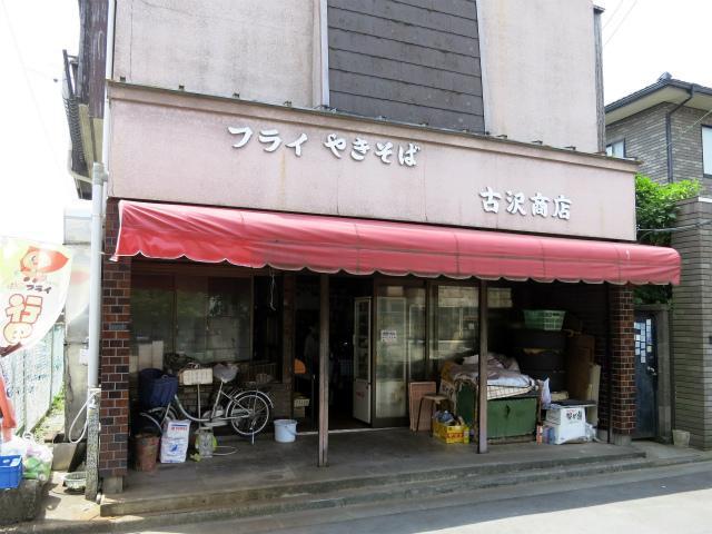 画像: 古沢商店 - 埼玉県行田市