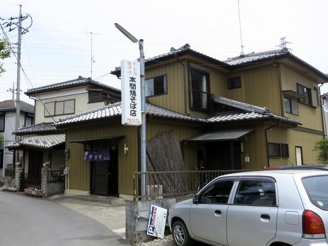 画像: 本間焼そば店 - 埼玉県熊谷市