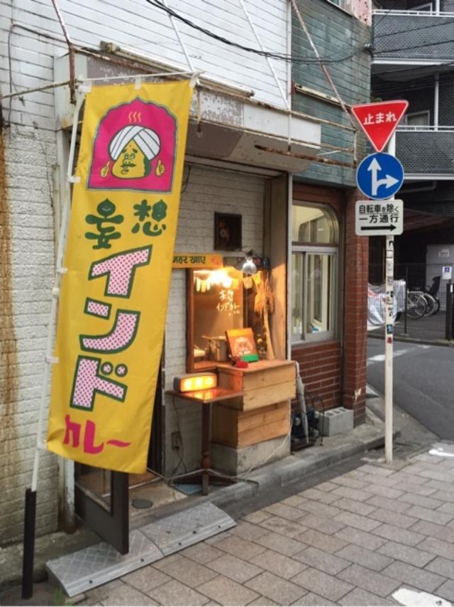 画像: スパイス番長とカレーはぴさんと スパイススケ番ナイトin 高円寺