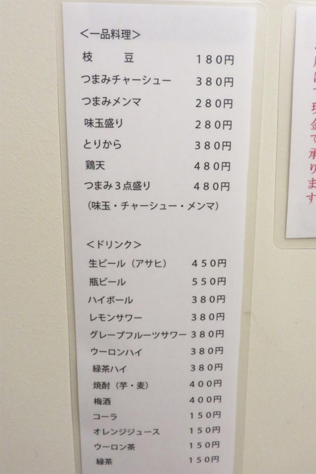 画像: 【広島】歓楽街の優秀煮干しラーメン&濃厚煮干し鶏白湯♪@麺匠 春晴
