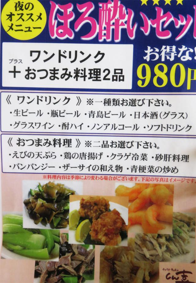 画像: 【福岡】かなり好みの博多皿うどんとあっさりチャンポン♪@しん嘉