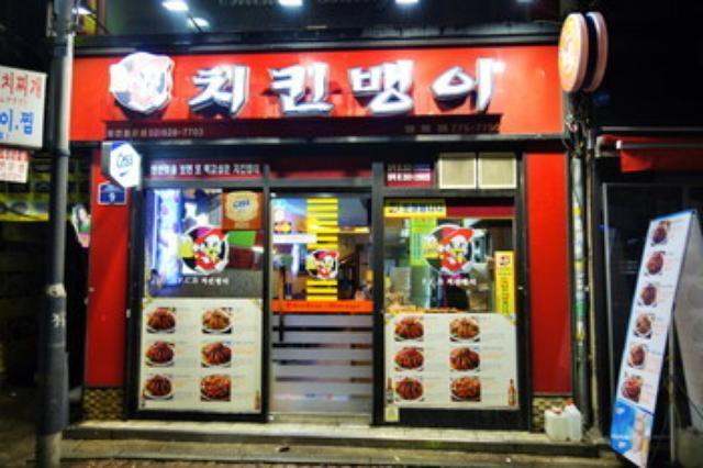 画像: 韓国・京幾道×食べあるキング企画 ソウル 明洞 チキンベンイでチメク!