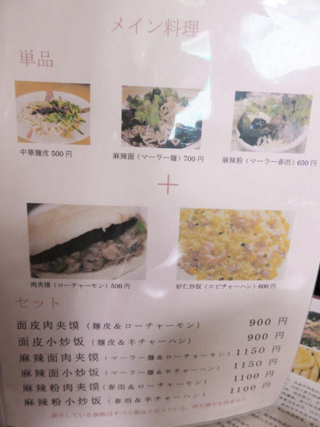 画像: 【福岡】麺皮!マーラー麺!チャイナバーガー!@龍達麺屋