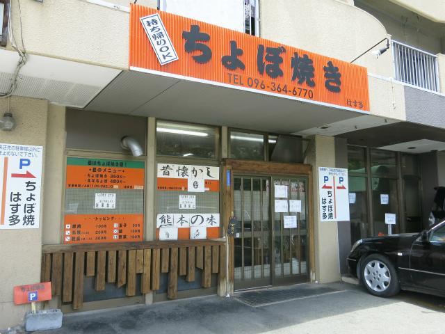 画像: ちょぼ焼 はす多 - 熊本県熊本市