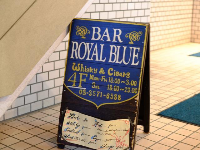 画像: 「銀座 BAR ROYAL BLUE(ロイヤルブルー)」